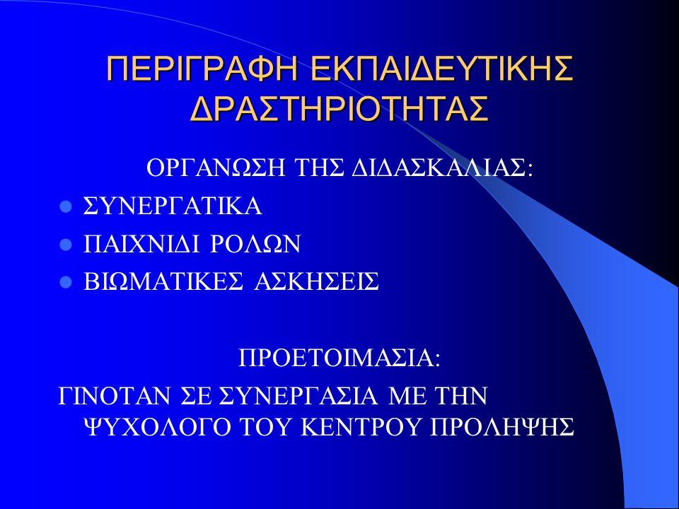 ΥΛΙΚΟ  ΤΟ ΠΑΡΑΜΥΘΙ «Ο ΚΗΠΟΣ ΜΕ ΤΙΣ 11 ΓΑΤΕΣ» ΚΑΙ Ο ΟΔΗΓΟΣ ΓΙΑ ΤΟΥΣ ΕΚΠΑΙΔΕΥΤΙΚΟΥΣ.
