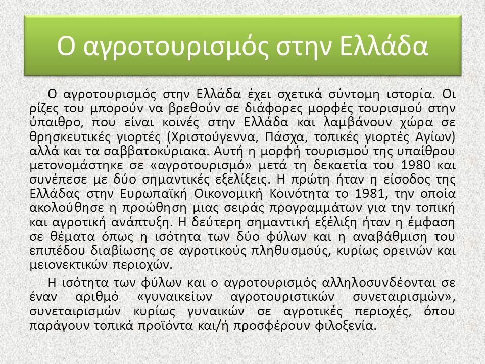 Ο αγροτουρισμός στην Ελλάδα Ο αγροτουρισμός στην Ελλάδα έχει σχετικά σύντομη ιστορία. Οι ρίζες του μπορούν να βρεθούν σε διάφορες μορφές τουρισμού στη