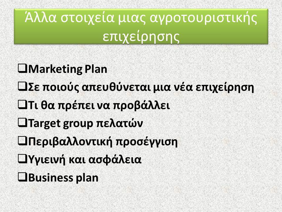 Άλλα στοιχεία μιας αγροτουριστικής επιχείρησης  Marketing Plan  Σε ποιούς απευθύνεται μια νέα επιχείρηση  Τι θα πρέπει να προβάλλει  Target group