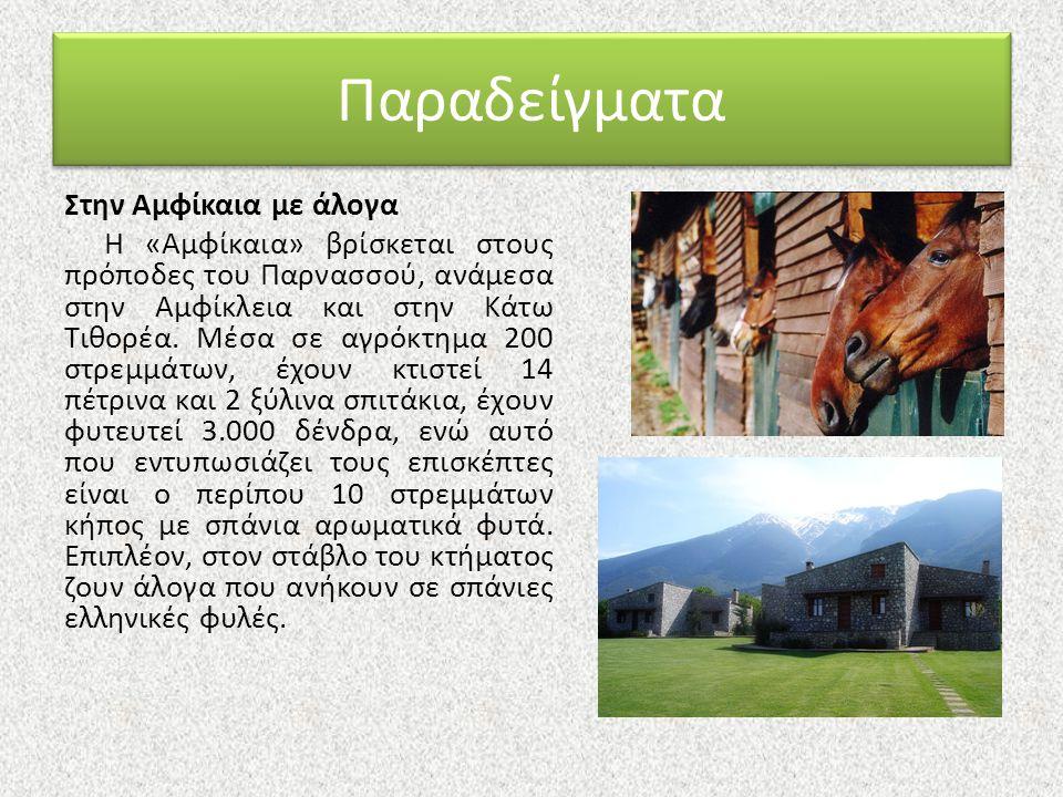 Παραδείγματα Στην Αμφίκαια με άλογα Η «Αμφίκαια» βρίσκεται στους πρόποδες του Παρνασσού, ανάμεσα στην Αμφίκλεια και στην Κάτω Τιθορέα. Μέσα σε αγρόκτη