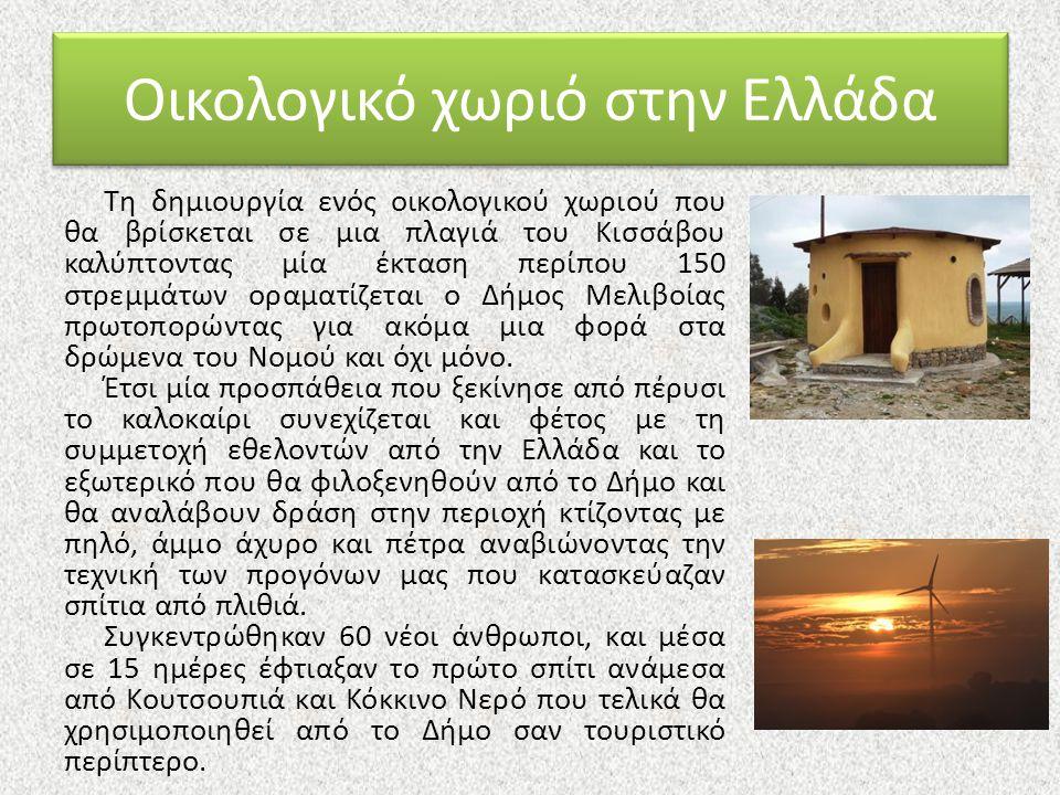 Οικολογικό χωριό στην Ελλάδα Τη δημιουργία ενός οικολογικού χωριού που θα βρίσκεται σε μια πλαγιά του Κισσάβου καλύπτοντας μία έκταση περίπου 150 στρε