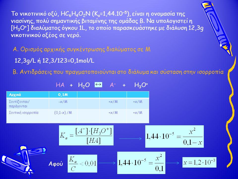 Το νικοτινικό οξύ, HC 6 H 4 O 2 N (K a =1,44.10 -5 ), είναι η ονομασία της νιασίνης, πολύ σημαντικής βιταμίνης της ομάδας Β. Να υπολογιστεί η [Η 3 Ο +