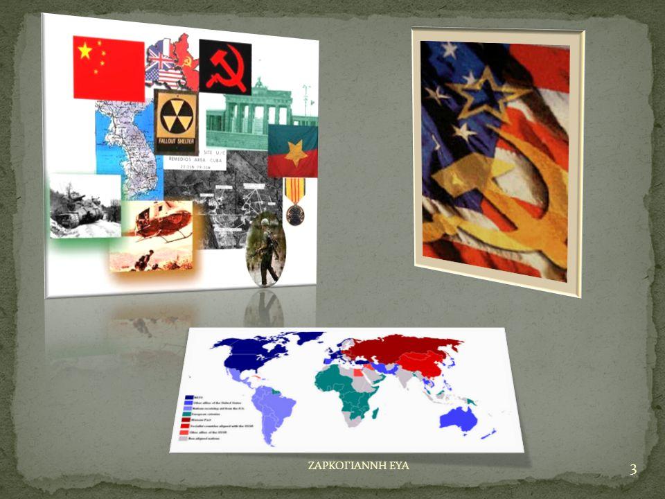  Ο Ψυχρός Πόλεμος ήταν ο γεωπολιτικός, ιδεολογικός και οικονομικός αγώνας μεταξύ των δυο υπερδυνάμεων, ΗΠΑ και ΕΣΣΔ μετά το Β' Παγκόσμιο Πόλεμο. Κράτ