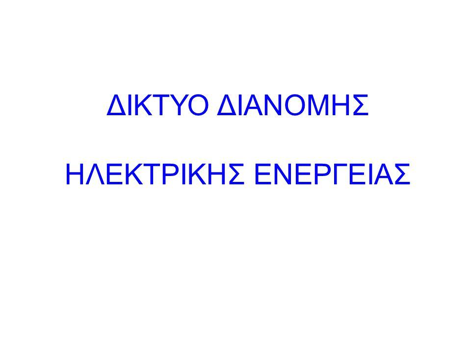 ΔΙΚΤΥΟ ΔΙΑΝΟΜΗΣ ΗΛΕΚΤΡΙΚΗΣ ΕΝΕΡΓΕΙΑΣ