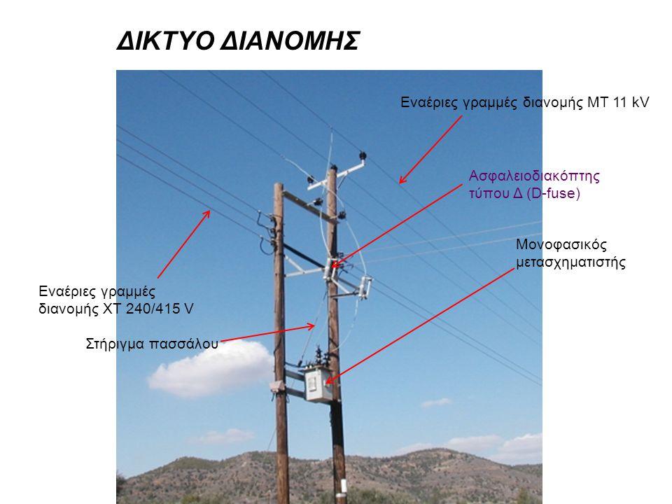 Εναέριες γραμμές διανομής ΧΤ 240/415 V Στήριγμα πασσάλου Εναέριες γραμμές διανομής ΜΤ 11 kV Ασφαλειοδιακόπτης τύπου Δ (D-fuse) Μονοφασικός μετασχηματι