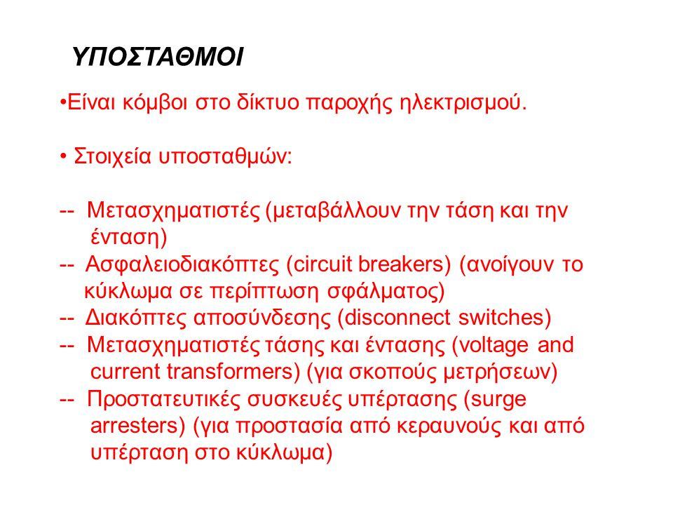 •Είναι κόμβοι στο δίκτυο παροχής ηλεκτρισμού. • Στοιχεία υποσταθμών: -- Μετασχηματιστές (μεταβάλλουν την τάση και την ένταση) -- Ασφαλειοδιακόπτες (ci
