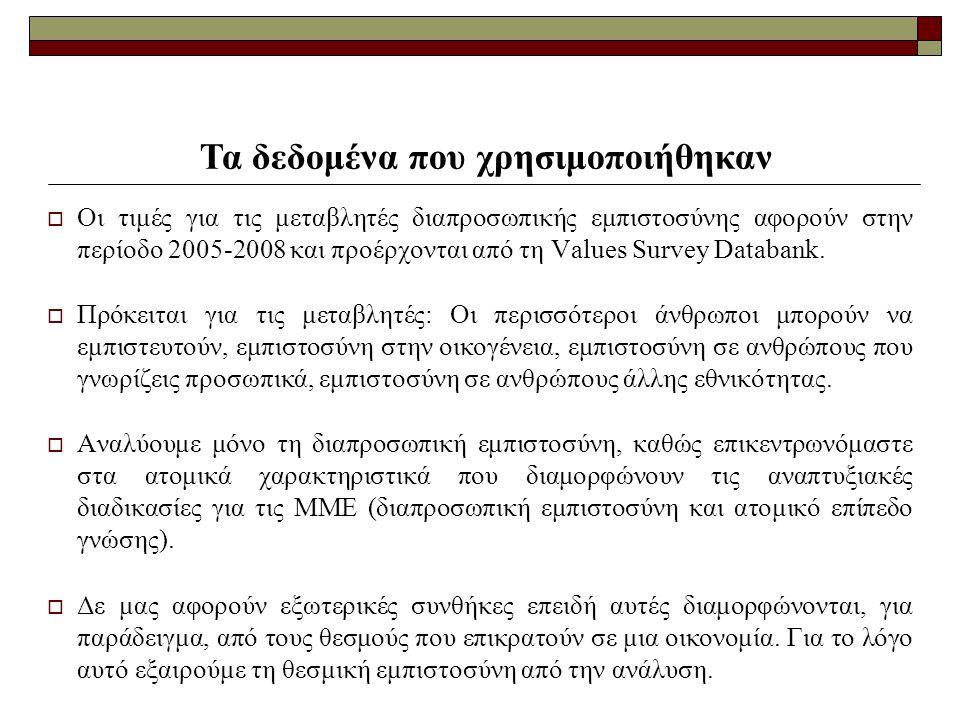  Οι τιμές για τις μεταβλητές διαπροσωπικής εμπιστοσύνης αφορούν στην περίοδο 2005-2008 και προέρχονται από τη Values Survey Databank.  Πρόκειται για