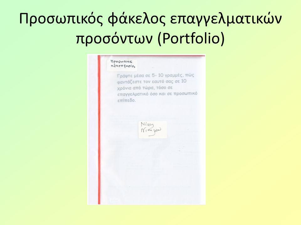 Προσωπικός φάκελος επαγγελματικών προσόντων (Portfolio)