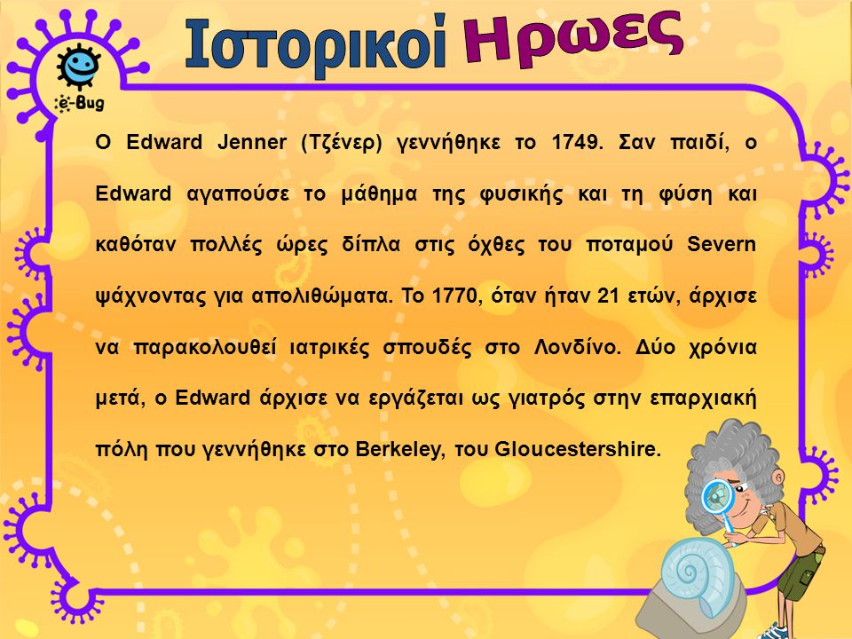 O Edward Jenner (Τζένερ) γεννήθηκε το 1749.