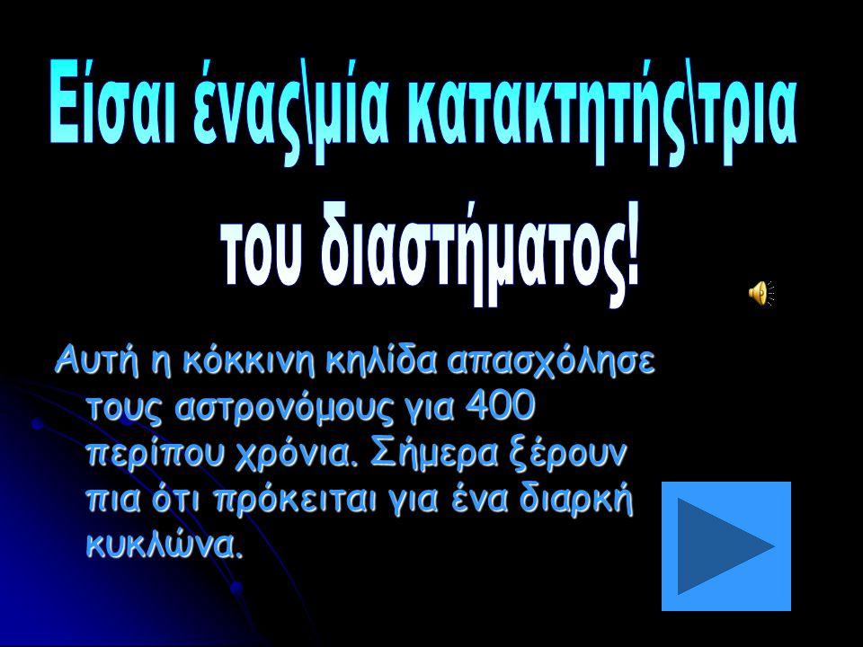 11.Τι είναι η μεγάλη κόκκινη κηλίδα, η οποία βρίσκεται στον Δία, που απασχόλησε τους αστρονόμους για 400 περίπου χρόνια;  Κατοικίες εξωγήινων με κόκκ