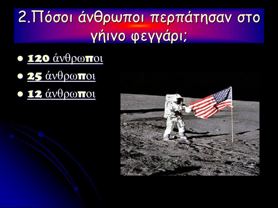 2.Πόσοι άνθρωποι περπάτησαν στο γήινο φεγγάρι;  120 άνθρω π οι 120 άνθρω π οι 120 άνθρω π οι  25 άνθρω π οι 25 άνθρω π οι 25 άνθρω π οι  12 άνθρω π οι 12 άνθρω π οι 12 άνθρω π οι