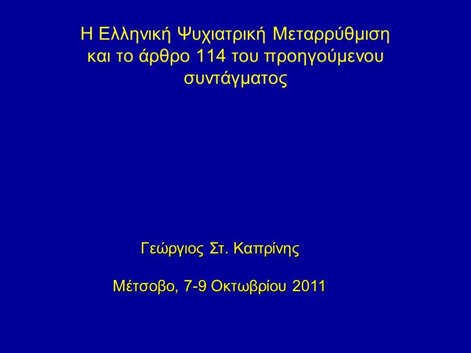 Η Ελληνική Ψυχιατρική Μεταρρύθμιση και το άρθρο 114 του προηγούμενου συντάγματος Γεώργιος Στ. Καπρίνης Μέτσοβο, 7-9 Οκτωβρίου 2011