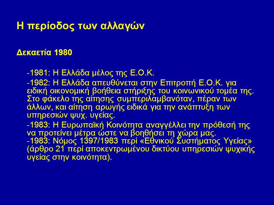 Η περίοδος των αλλαγών Δεκαετία 1980 -1981: Η Ελλάδα μέλος της Ε.Ο.Κ. -1982: Η Ελλάδα απευθύνεται στην Επιτροπή Ε.Ο.Κ. για ειδική οικονομική βοήθεια σ