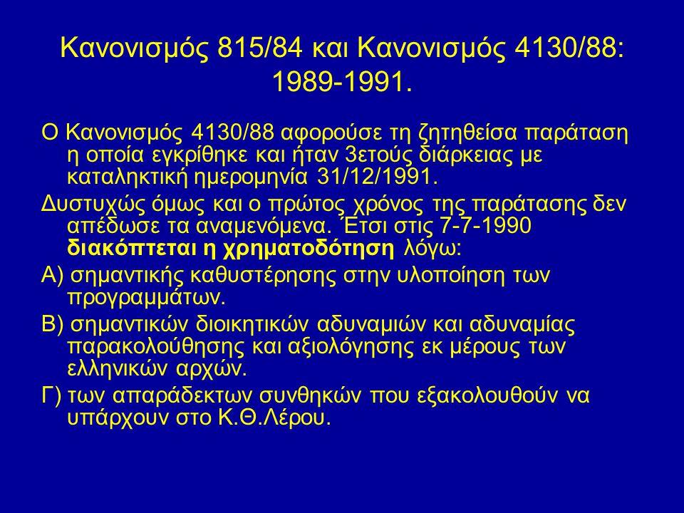 Κανονισμός 815/84 και Κανονισμός 4130/88: 1989-1991. Ο Κανονισμός 4130/88 αφορούσε τη ζητηθείσα παράταση η οποία εγκρίθηκε και ήταν 3ετούς διάρκειας μ