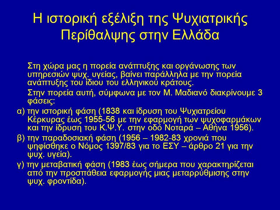 Η ιστορική εξέλιξη της Ψυχιατρικής Περίθαλψης στην Ελλάδα Στη χώρα μας η πορεία ανάπτυξης και οργάνωσης των υπηρεσιών ψυχ. υγείας, βαίνει παράλληλα με