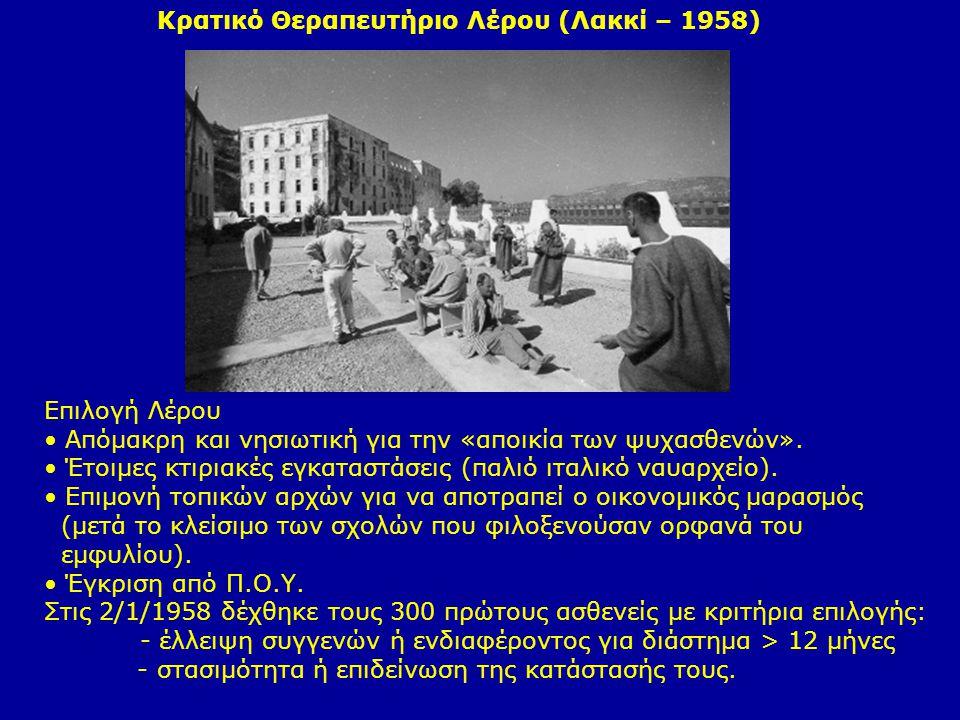 Πρόγραμμα Λέρος Λέρος Ι (1991-1992) Φάση Α΄: Σύσταση ομάδων παρέμβασης.