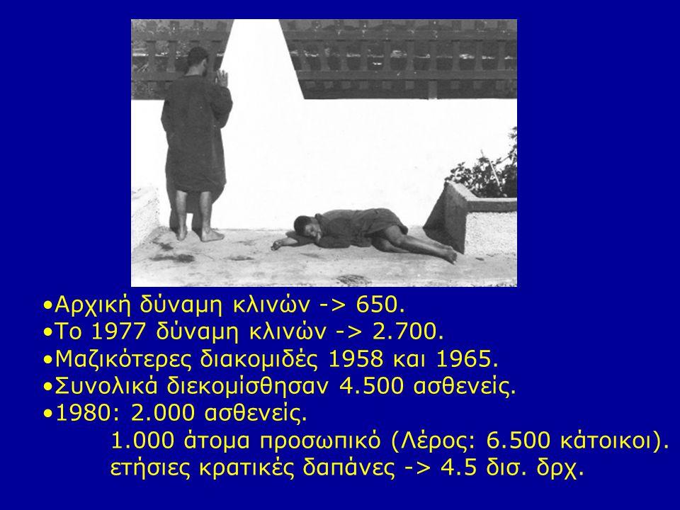 •Αρχική δύναμη κλινών -> 650. •Το 1977 δύναμη κλινών -> 2.700. •Μαζικότερες διακομιδές 1958 και 1965. •Συνολικά διεκομίσθησαν 4.500 ασθενείς. •1980: 2