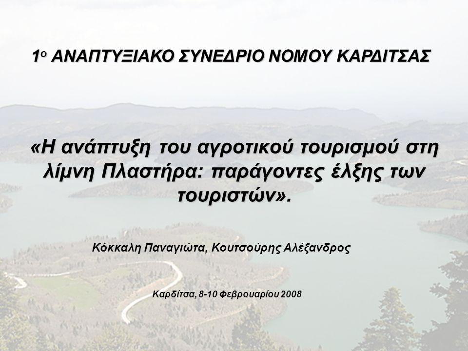 «Η ανάπτυξη του αγροτικού τουρισμού στη λίμνη Πλαστήρα: παράγοντες έλξης των τουριστών». 1 ο ΑΝΑΠΤΥΞΙΑΚΟ ΣΥΝΕΔΡΙΟ ΝΟΜΟΥ ΚΑΡΔΙΤΣΑΣ Κόκκαλη Παναγιώτα, Κ