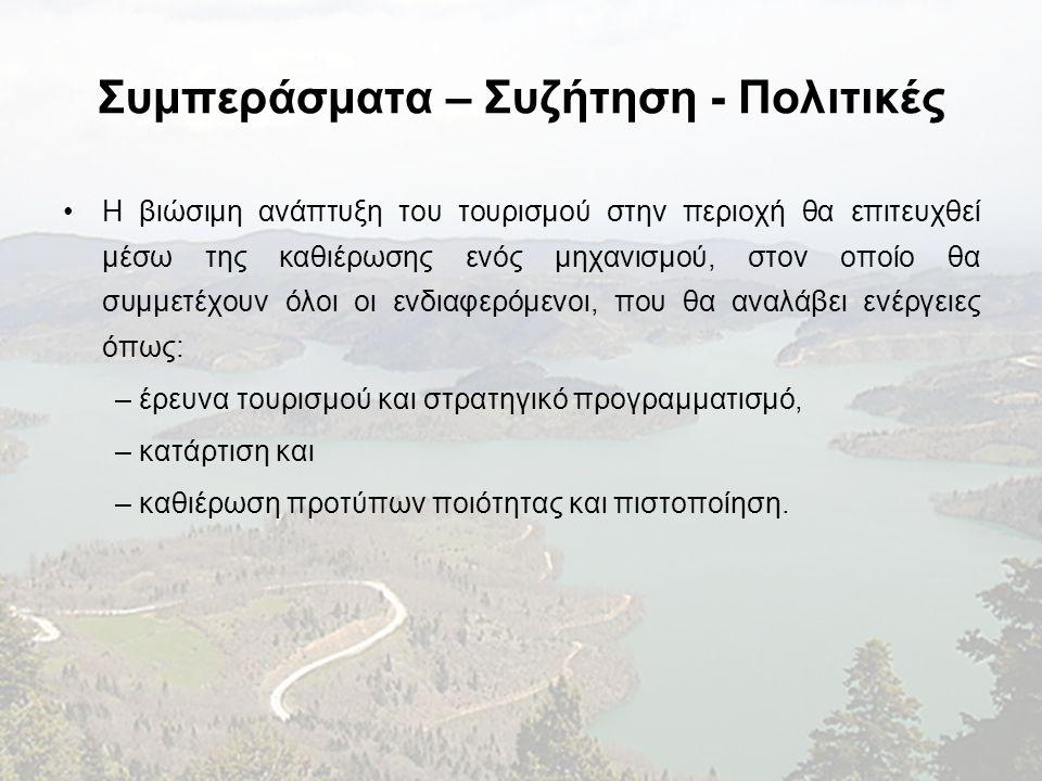 Συμπεράσματα – Συζήτηση - Πολιτικές •Η βιώσιμη ανάπτυξη του τουρισμού στην περιοχή θα επιτευχθεί μέσω της καθιέρωσης ενός μηχανισμού, στον οποίο θα συ