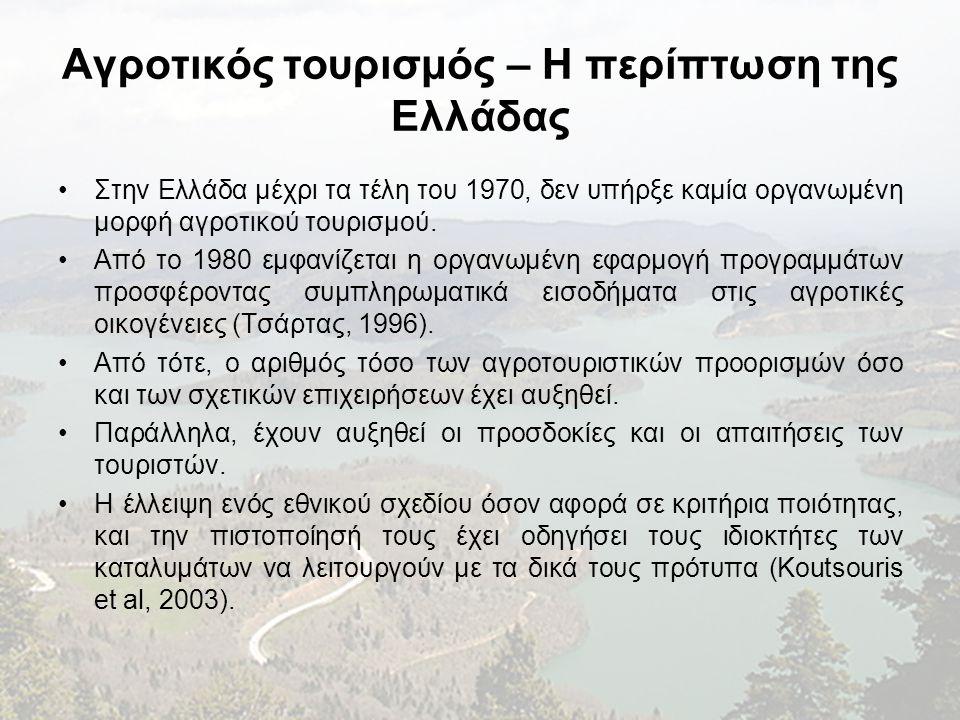 Αγροτικός τουρισμός – Η περίπτωση της Ελλάδας •Στην Ελλάδα μέχρι τα τέλη του 1970, δεν υπήρξε καμία οργανωμένη μορφή αγροτικού τουρισμού. •Από το 1980