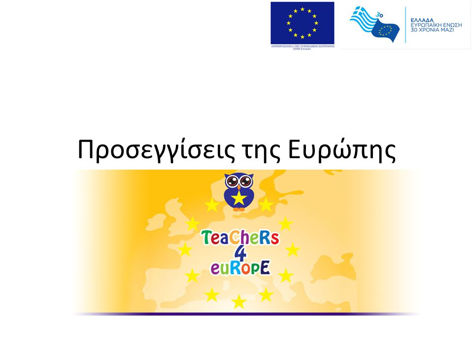 Προσεγγίσεις της Ευρώπης