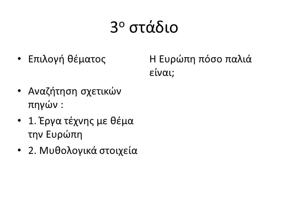 3 ο στάδιο • Επιλογή θέματος • Αναζήτηση σχετικών πηγών : • 1.