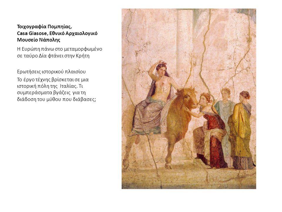 Τοιχογραφία Πομπηίας, Casa Giasose, Εθνικό Αρχαιολογικό Μουσείο Νάπολης Η Ευρώπη πάνω στο μεταμορφωμένο σε ταύρο Δία φτάνει στην Κρήτη Ερωτήσεις ιστορικού πλαισίου Το έργο τέχνης βρίσκεται σε μια ιστορική πόλη της Ιταλίας.