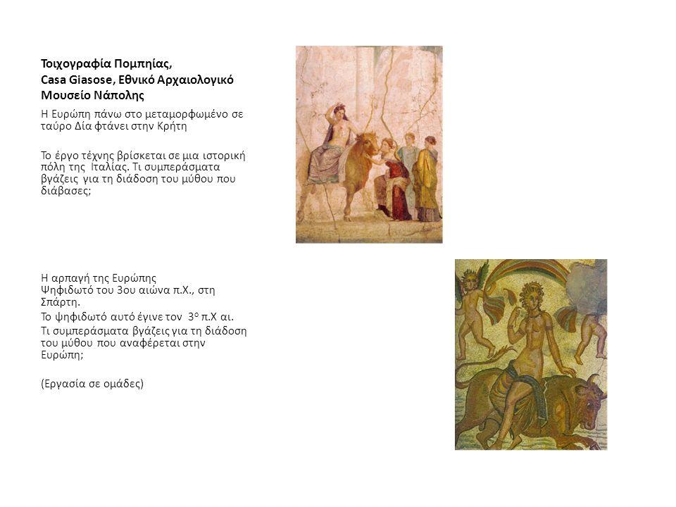 Τοιχογραφία Πομπηίας, Casa Giasose, Εθνικό Αρχαιολογικό Μουσείο Νάπολης Η Ευρώπη πάνω στο μεταμορφωμένο σε ταύρο Δία φτάνει στην Κρήτη Το έργο τέχνης βρίσκεται σε μια ιστορική πόλη της Ιταλίας.