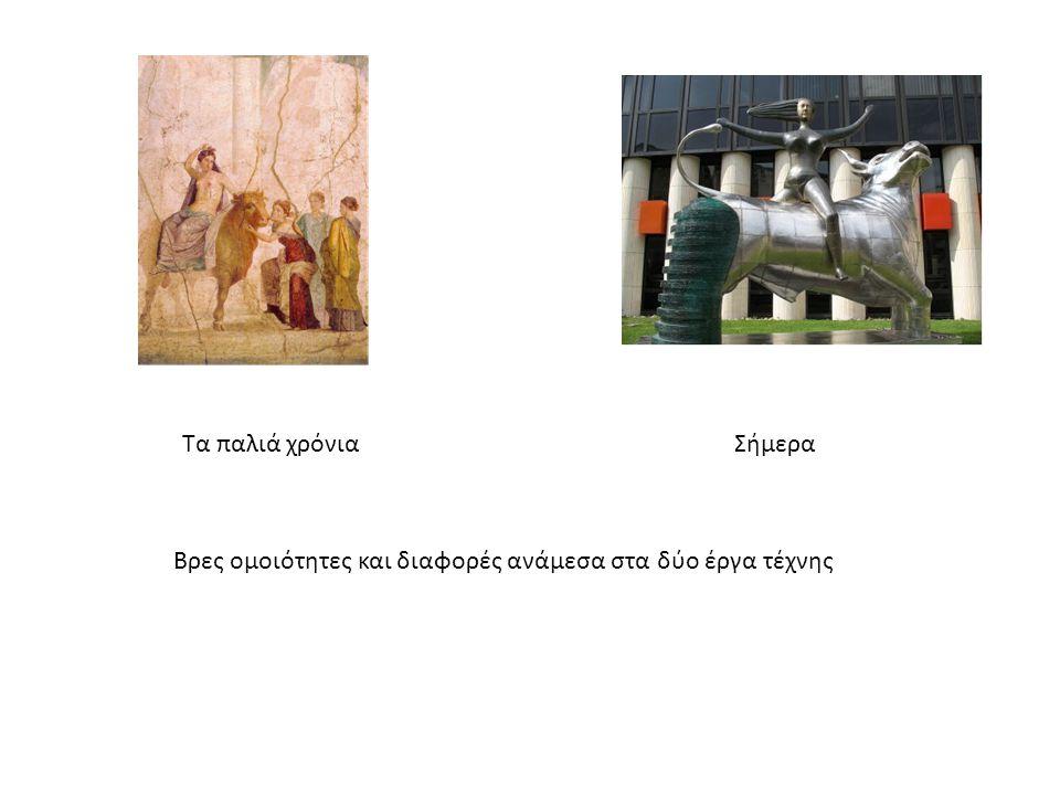 Τα παλιά χρόνιαΣήμερα Βρες ομοιότητες και διαφορές ανάμεσα στα δύο έργα τέχνης