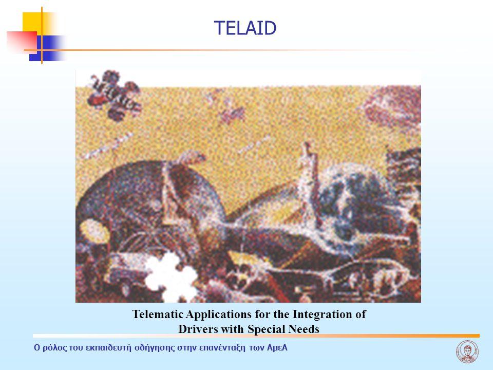 Ο ρόλος του εκπαιδευτή οδήγησης στην επανένταξη των ΑμεΑ TELAID Telematic Applications for the Integration of Drivers with Special Needs
