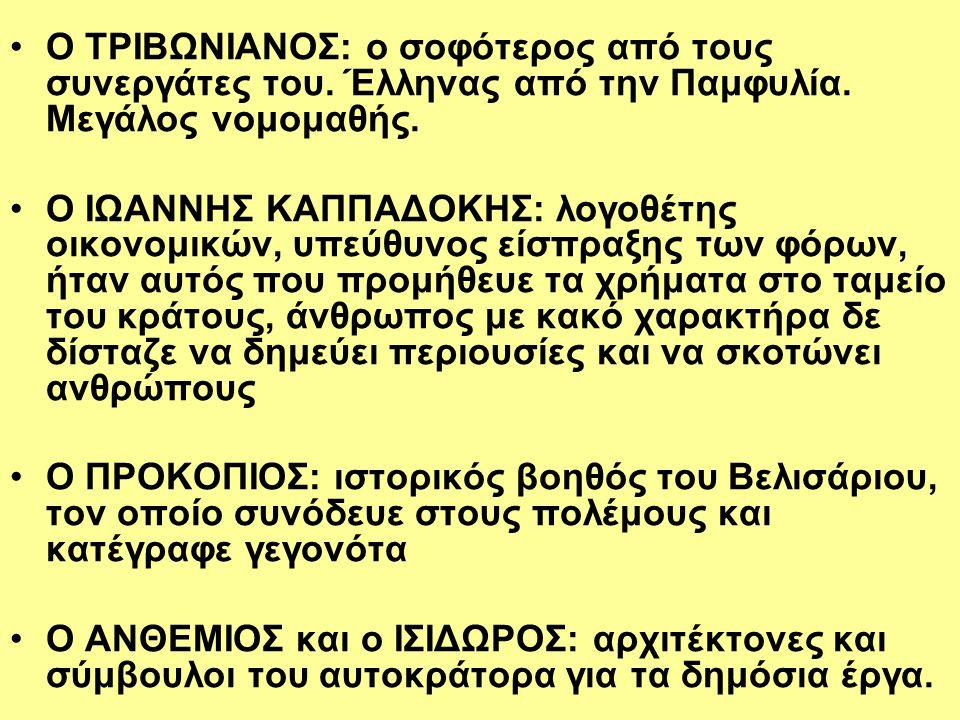 •Ο ΤΡΙΒΩΝΙΑΝΟΣ: ο σοφότερος από τους συνεργάτες του. Έλληνας από την Παμφυλία. Μεγάλος νομομαθής. •Ο ΙΩΑΝΝΗΣ ΚΑΠΠΑΔΟΚΗΣ: λογοθέτης οικονομικών, υπεύθυ