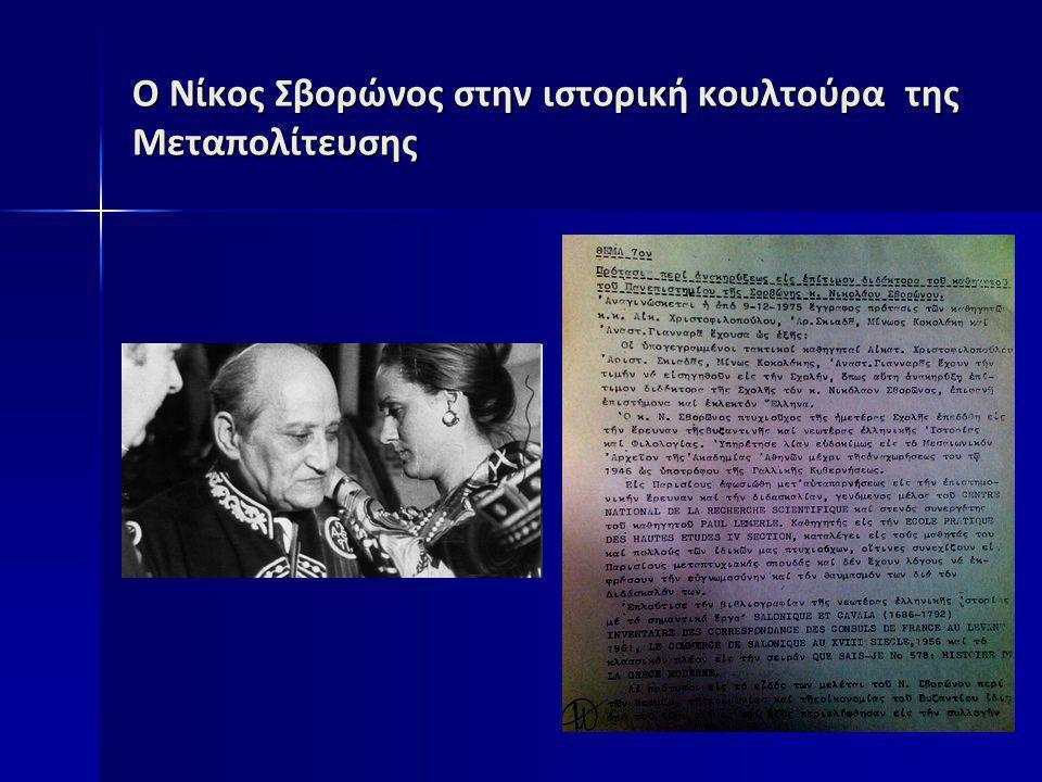 Ο Νίκος Σβορώνος στην ιστορική κουλτούρα της Μεταπολίτευσης
