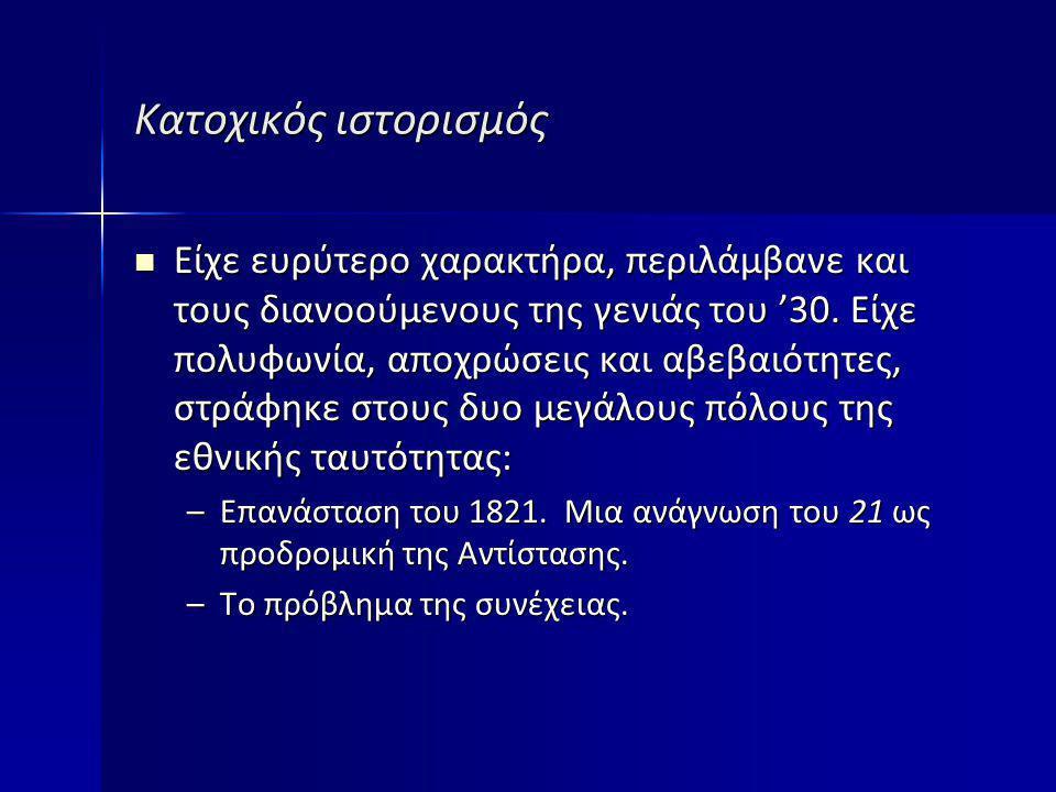 Η συνέχεια αποτελούσε το διακύβευμα ανάμεσα :  στην κρατική ιδεολογία ( A γώνας εναντίον των κομμουνιστών = αγώνας εναντίον των Σλάβων ),  στους μεταρρυθμιστές διανοούμενους της γενιάς του '30 ( Σεφέρης : Μακρυγιάννης > οι συνέχειες υπάρχουν μέσα μας + Ελληνικότητα )  στους αριστερούς διανοούμενους ( Δημήτρης Χατζής : Εναντίον της συνέχειας, Σβορώνος, επανατοποθέτηση της συνέχειας ).