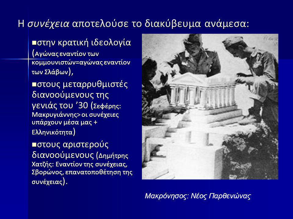Η συνέχεια αποτελούσε το διακύβευμα ανάμεσα :  στην κρατική ιδεολογία ( A γώνας εναντίον των κομμουνιστών = αγώνας εναντίον των Σλάβων ),  στους μετ