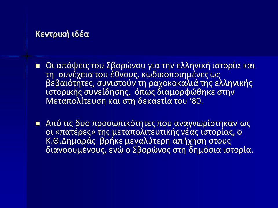 Κεντρική ιδέα  Οι απόψεις του Σβορώνου για την ελληνική ιστορία και τη συνέχεια του έθνους, κωδικοποιημένες ως βεβαιότητες, συνιστούν τη ραχοκοκαλιά