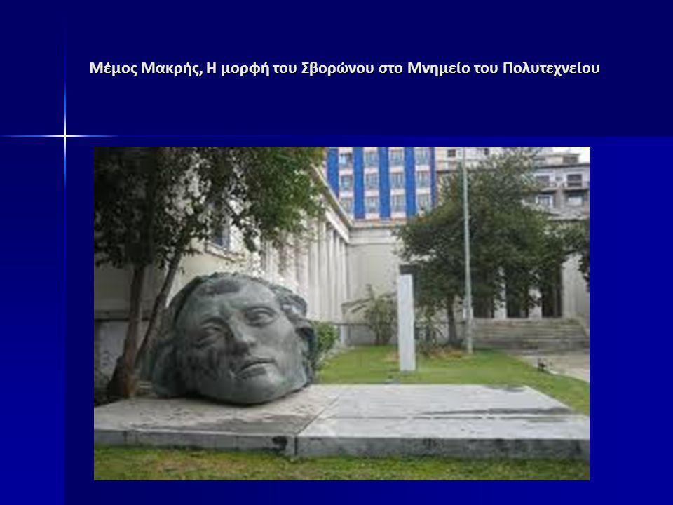 Ο Σβορώνος στη Δημόσια Ιστορία  Κωδικοποιημένη σύνθεση μαρξισμού και εθνικής ιδεολογίας.