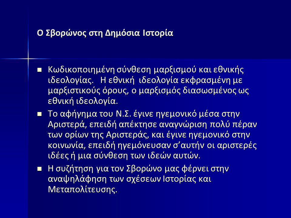 Ο Σβορώνος στη Δημόσια Ιστορία  Κωδικοποιημένη σύνθεση μαρξισμού και εθνικής ιδεολογίας. Η εθνική ιδεολογία εκφρασμένη με μαρξιστικούς όρους, ο μαρξι