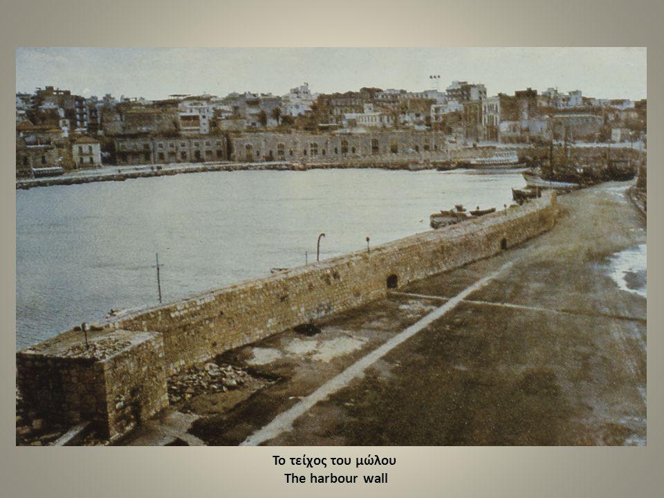 Το τείχος του μώλου The harbour wall