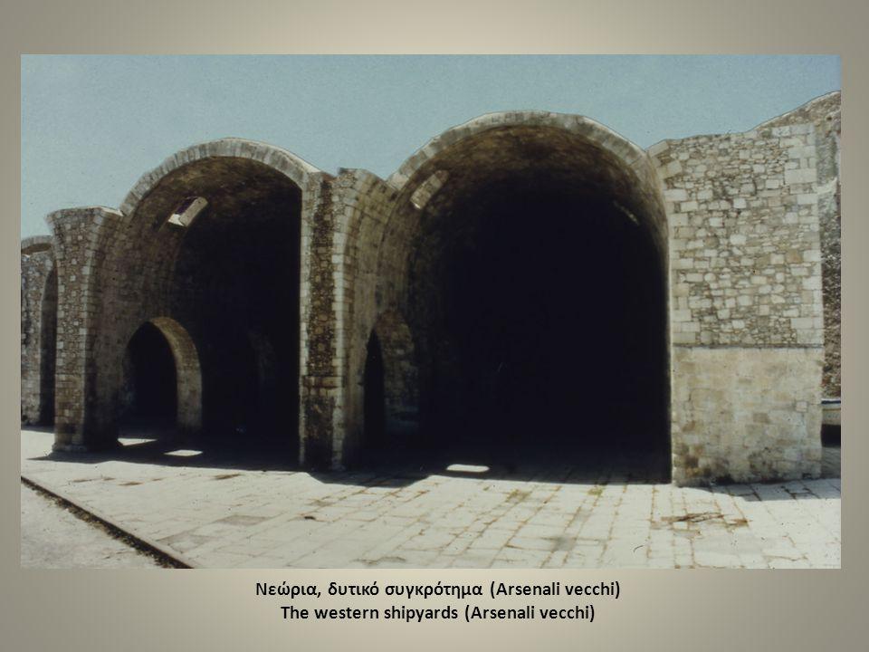 Νεώρια, δυτικό συγκρότημα (Arsenali vecchi) The western shipyards (Arsenali vecchi)