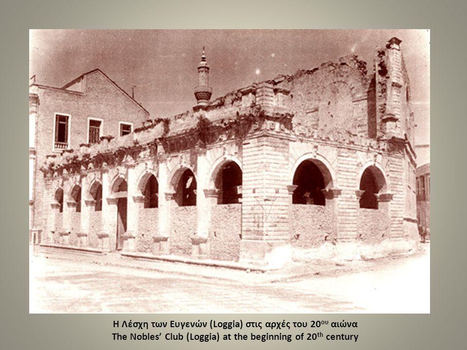 Η Λέσχη των Ευγενών (Loggia) στις αρχές του 20 ου αιώνα The Nobles' Club (Loggia) at the beginning of 20 th century