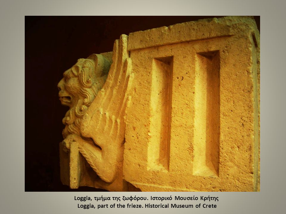 Loggia, τμήμα της ζωφόρου. Ιστορικό Μουσείο Κρήτης Loggia, part of the frieze. Historical Museum of Crete