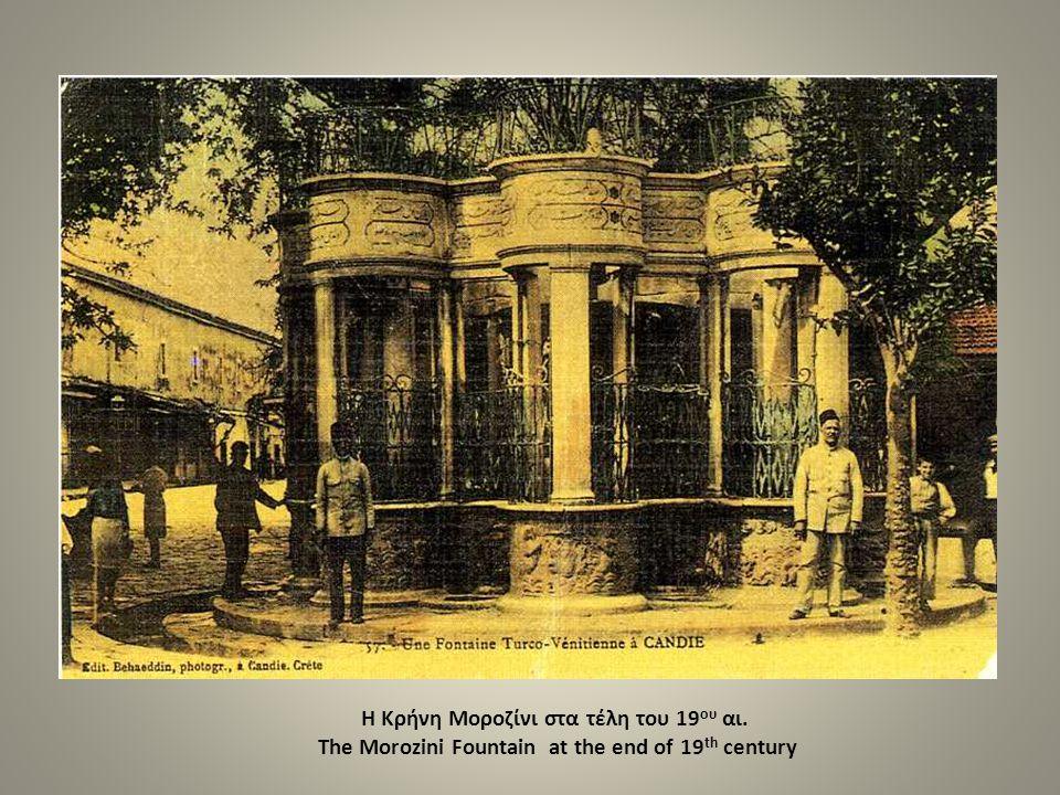 Η Κρήνη Μοροζίνι στα τέλη του 19 ου αι. The Morozini Fountain at the end of 19 th century
