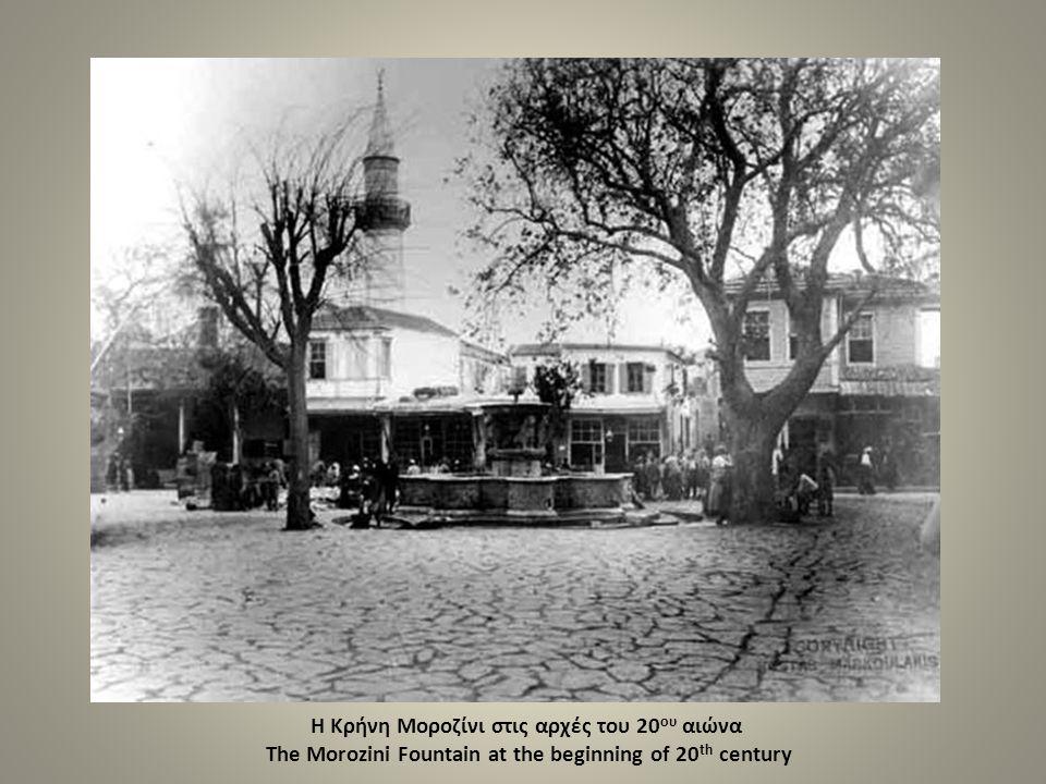 Η Κρήνη Μοροζίνι στις αρχές του 20 ου αιώνα The Morozini Fountain at the beginning of 20 th century