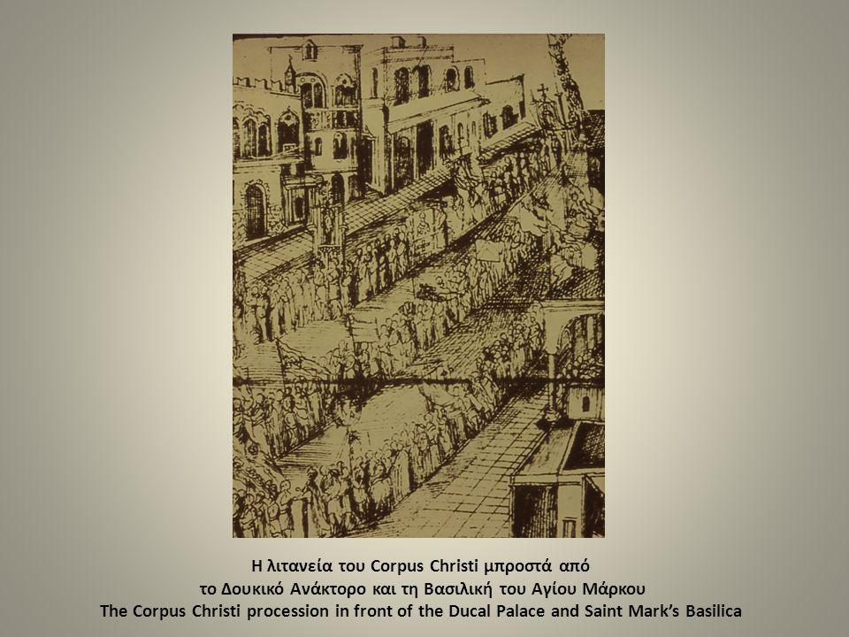 Η λιτανεία του Corpus Christi μπροστά από το Δουκικό Ανάκτορο και τη Βασιλική του Αγίου Μάρκου The Corpus Christi procession in front of the Ducal Pal