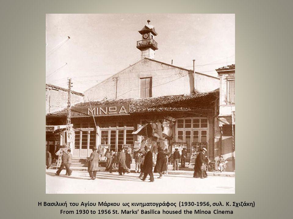 Η Βασιλική του Αγίου Μάρκου ως κινηματογράφος (1930-1956, συλ. Κ. Σχιζάκη) From 1930 to 1956 St. Marks' Basilica housed the Minoa Cinema