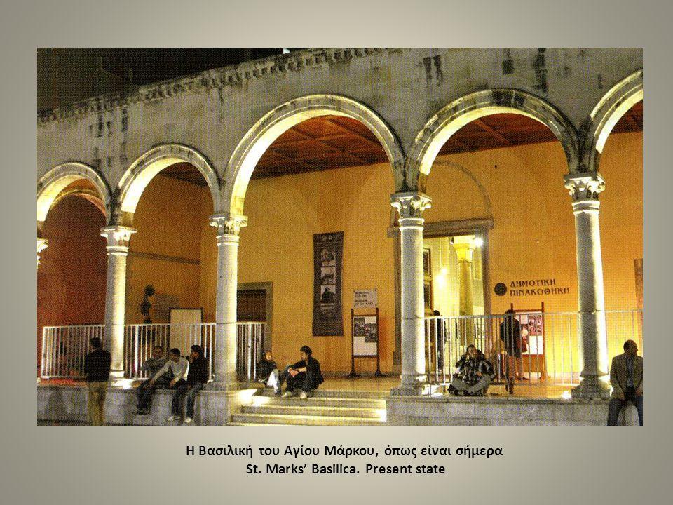 Η Βασιλική του Αγίου Μάρκου, όπως είναι σήμερα St. Marks' Basilica. Present state
