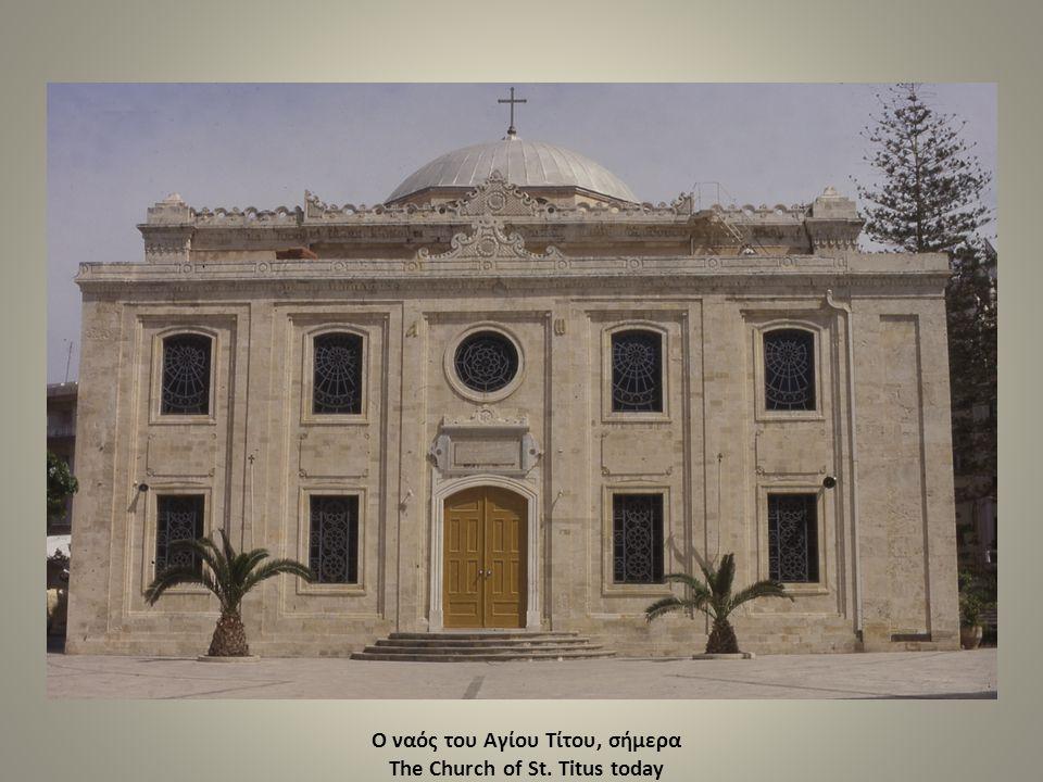 Ο ναός του Αγίου Τίτου, σήμερα The Church of St. Titus today