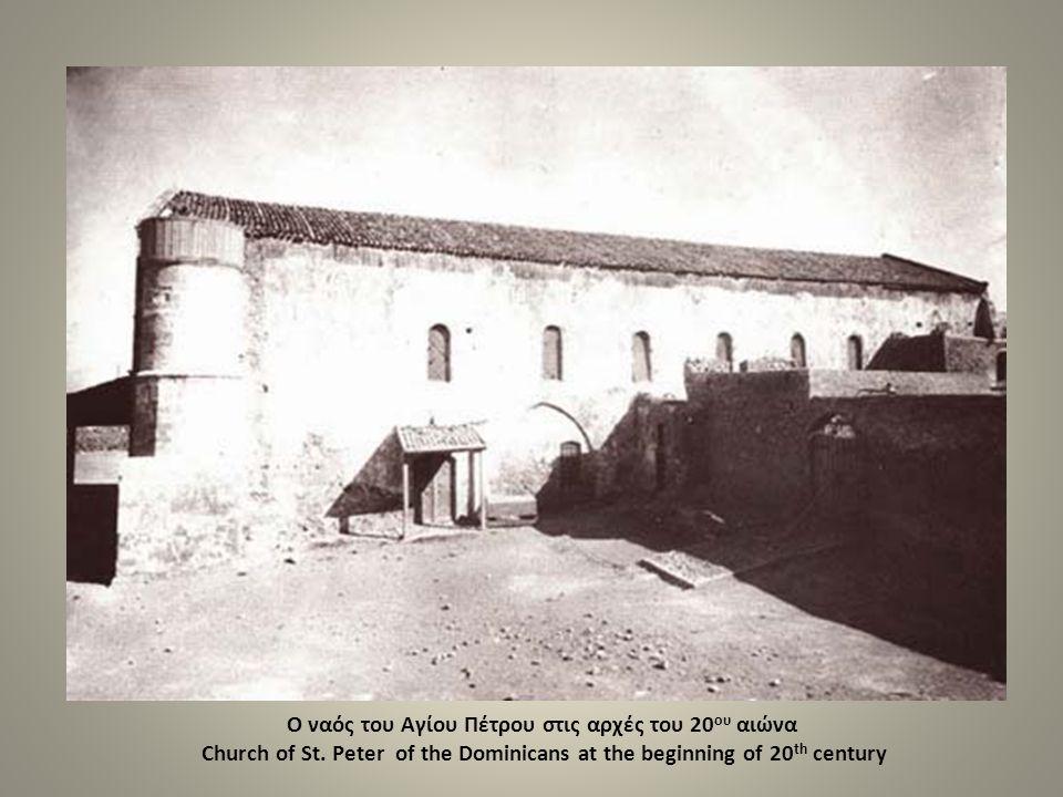 Ο ναός του Αγίου Πέτρου στις αρχές του 20 ου αιώνα Church of St. Peter of the Dominicans at the beginning of 20 th century