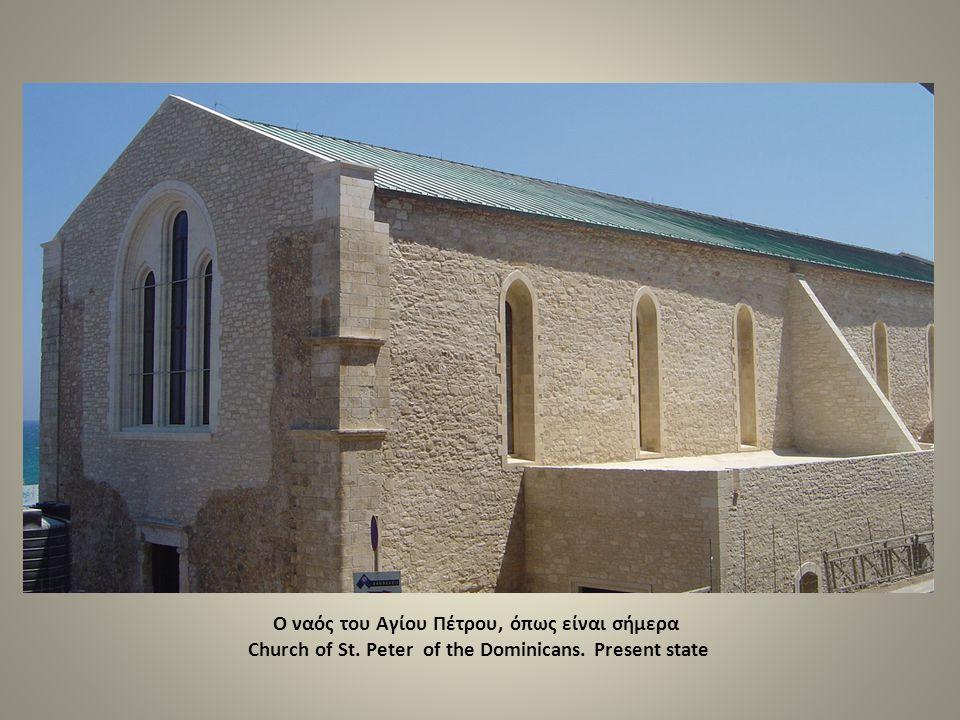 Ο ναός του Αγίου Πέτρου, όπως είναι σήμερα Church of St. Peter of the Dominicans. Present state