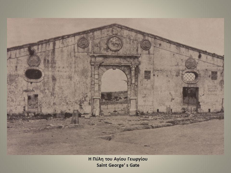 Στοά της Πύλης του Αγίου Γεωργίου Arcade of Saint George' s Gate